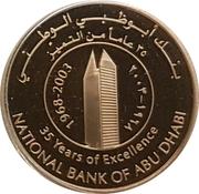 500 Dirhams - Zāyed (NBAD) – avers