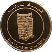 500 Dirhams - Zāyed (NBAD) – revers