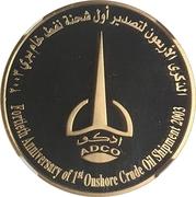 1000 Dirhams - Zāyed (ADCO) – revers