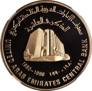 1000 Dirhams - Zāyed (Central Bank) – revers