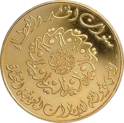 1000 Dirhams - Zāyed (President's Accession) – revers