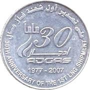 1 dirham - Khalifa bin Zayed (anniversaire d'ADGAS) – revers