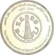 1 dirham - Khalifa bin Zayed (compagnie Zakum) – revers