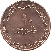 10 Fils - Zayed / Khalifa (small type; magnetic) – avers