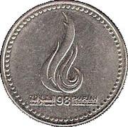 1 dirham - Sultan Zayed bin (ville culturelle de Sharjah) – revers