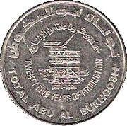 1 dirham - Sultan Zayed bin(Abu Al Bukhoosh) – revers