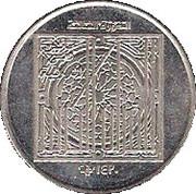 1 dirham - Sultan Zayed bin (Sheikh Zayed) – revers