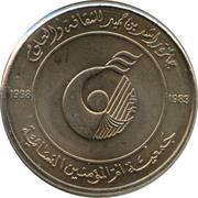 1 dirham - Sultan Zayed bin (Association des femmes) – revers
