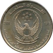 1 dirham - Sultan Zayed bin (Unification des forces armées) – revers