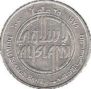 1 dirham - Sultan Zayed bin (banque islamique de Dubai) – revers