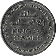 Amusement Token - King of Games (number 2; thin lettering) – avers