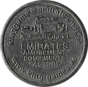Amusement Token - King of Games (number 2; thin lettering) – revers