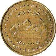 Amusement Token - Al Fanoos Al Sihri (golden color) – avers