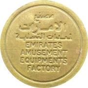 Amusement Token - Emirates Amusement Equipments Factory – avers