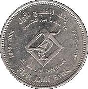 1 dirham - Khalifa bin Zayed (banque du Golf) – revers