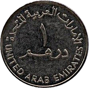 1 dirham - Sultan Zayed bin(Université d'Al Ain) – avers