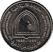 1 dirham - Sultan Zayed bin (Collège des technologies) – revers