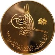 1000 Dirhams - Zāyed (Sheikha Fatima) – revers