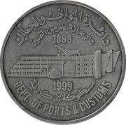 100 Dirhams - Zāyed (Dubai Ports & Customs Department) – revers