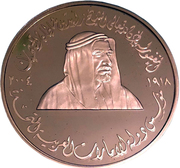 1000 Dirhams - Khalīfah (Late Sheikh Zayed) – avers