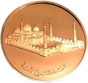 1000 Dirhams - Khalīfah (Late Sheikh Zayed) – revers