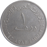 1 dirham - Sultan Zayed bin (plateforme offshore) – avers