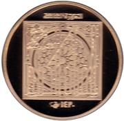 1000 Dirhams - Zāyed (Sheikh Zayed) – revers