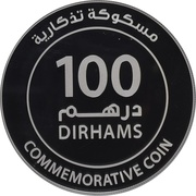 100 Dirhams - Khalifa (Year of Zayed) – revers