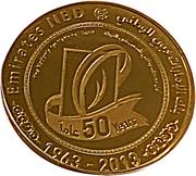 1000 Dirhams - Khalīfah (Emirates NBD) – revers
