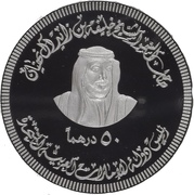 50 Dirhams - Khalifa (Autorité d'assurance) – avers