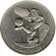 1 dirham - Sultan Zayed bin (équipe de football) – revers