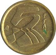 5 pesetas Juan Carlos I -  revers