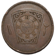 1 Penny - Monroe Royal Arch Chapter No. 281 (Stroudsburg, Pennsylvania) -  revers