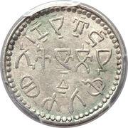 1 Mahaleki - Harrar Province - Menelik II – revers
