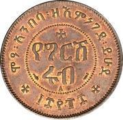 ¼ Gersh - Menelik II – revers