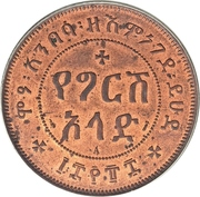 ½ Gersh - Menelik II – revers