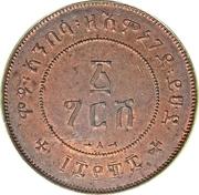 1 Gersh - Menelik II – revers