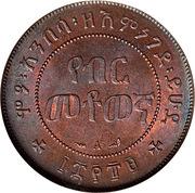 1/100 birr - Menelik II – revers