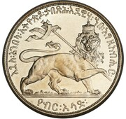 1/2 birr - Haile Selassie I (Essai) – revers