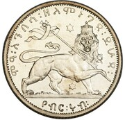 1/4 birr - Haile Selassie I (Essai) – revers