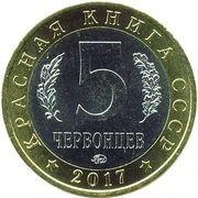 5 Chervontsev (Caracal) – revers