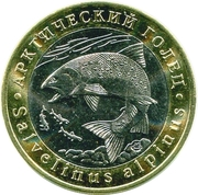 5 Chervontsev (Arctic char) – avers