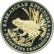 5 Chervontsev (Caucasian parsley frog) – avers