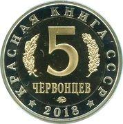 5 Chervontsev (Caucasian parsley frog) – revers