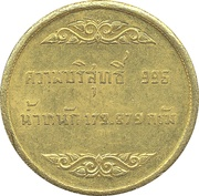 1000 Baht - Rama IX (Bullion coinage) – revers