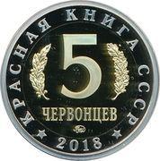 5 Chervontsev (Yellowcheek) – revers