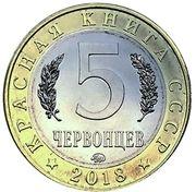 5 Chervontsev (Manul) – revers