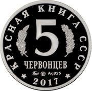 5 Chervontsev (Arctic char) – revers