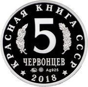 5 Chervontsev (Cinereous vulture) – revers