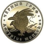 5 Chervontsev (Cinereous vulture) – avers